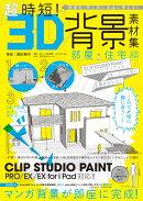 【予約】超時短! 3D背景素材集【部屋・住宅編】
