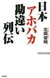 日本アホバカ勘違い列伝 (WAC BUNKO)