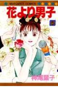 花より男子(5)