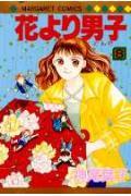 花より男子(8)