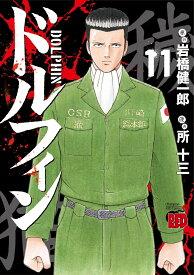 ドルフィン 11 (チャンピオンREDコミックス) [ 岩橋健一郎 ]