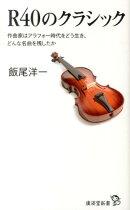 【バーゲン本】R40のクラシックー廣済堂新書