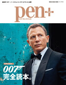 007完全読本 (MEDIA HOUSE MOOK Pen+)