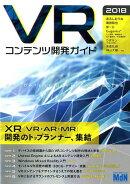 VRコンテンツ開発ガイド(2018)