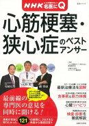 【バーゲン本】心筋梗塞・狭心症のベストアンサー NHKここが聞きたい!名医にQ