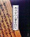 東寺百合文書を読む よみがえる日本の中世 [ 上島有 ]