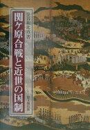 関ケ原合戦と近世の国制