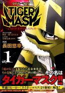 TIGER MASK -シャドウ・オブ・ジャスティスー(1)