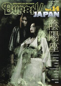 BURRN! JAPAN(Vol.14)