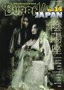 BURRN! JAPAN(Vol.14) 特集:陰陽座 (SHINKO MUSIC MOOK)