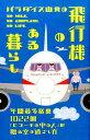 パラダイス山元の飛行機のある暮らし 年間最多搭乗1022回「ヒコーキの中の人」が贈る空 [ パラダイス山元 ]