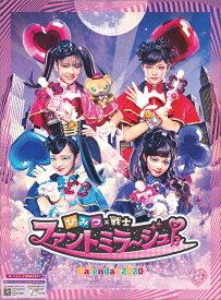 ひみつ×戦士 ファントミラージュ!(2020年1月始まりカレンダー)