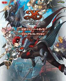 イースIX -Monstrum NOX- 公式コンプリートガイド+ビジュアルコレクション [ 電撃ゲーム書籍編集部 ]