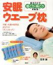 寝るだけで首こり・肩こりを解消! 安眠ウエーブ枕 寝るだけで首こり・肩こりを解消! (講談社の実用book) [ 笠原…