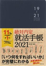 絶対内定 就活手帳2021 [ キャリアデザインスクール・我究館 ]