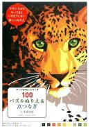 100パズルぬりえ&点つなぎ(2)