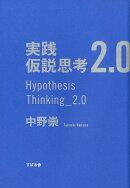仮説思考2.0