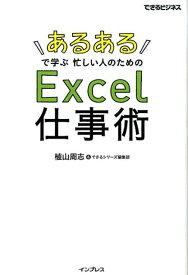 「あるある」で学ぶ忙しい人のためのExcel仕事術 (できるビジネス) [ 植山周志 ]