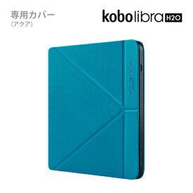Kobo Libra H2O スリープカバー(アクア)