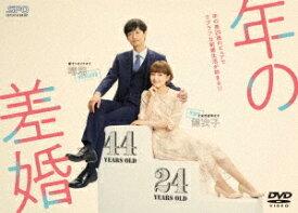 年の差婚 DVD-BOX [ 葵わかな ]