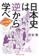 日本史は逆から学べ 江戸・戦国編