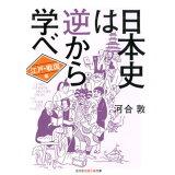 日本史は逆から学べ 江戸・戦国編 (光文社知恵の森文庫)