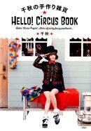 HELLO!CiRCUS BOOK