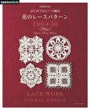 はじめてのレース編み花のレースパターン100+30増補改訂版