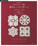 はじめてのレース編み花のレースパターン100+30増補改訂版 (Asahi Original)