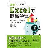 直感でわかる!Excelで機械学習
