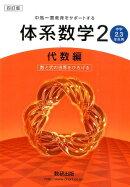 中高一貫教育をサポートする体系数学2代数編(中学2,3年生用)4訂版