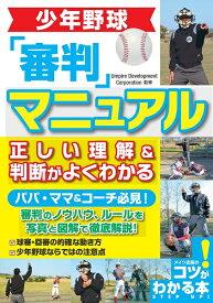 少年野球 審判マニュアル 正しい理解&判断がよくわかる [ Umpire Development Corporation ]