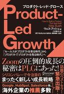 PLG プロダクト・レッド・グロース「セールスがプロダクトを売る時代」から「プロダクトでプロダクトを売る時代」へ