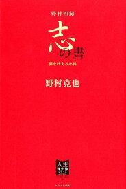 野村四録志の書 夢を叶える心得 (人生強化塾シリーズ) [ 野村克也 ]