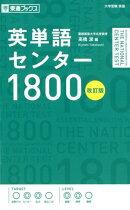 英単語センター1800改訂版