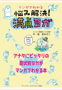 【POD】マンガでわかる悩み解決!満点ヨガ