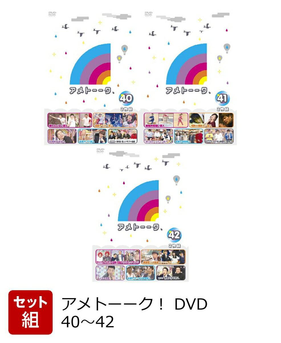 【着せ替えジャケット付】【セット組】アメトーーク! DVD 40〜42 [ 雨上がり決死隊 ]
