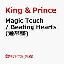 【先着特典】Magic Touch / Beating Hearts (通常盤)(アナザージャケット対応ミニフォトブック(12P/CDジャケットサ…