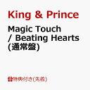 【先着特典】Magic Touch / Beating Hearts (通常盤)(アナザージャケット対応ミニフォトブック(12P/CDジャケットサイ…