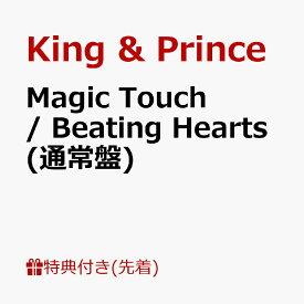 【先着特典】Magic Touch / Beating Hearts (通常盤)(アナザージャケット対応ミニフォトブック(12P/CDジャケットサイズ)) [ King & Prince ]