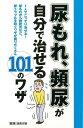 【バーゲン本】尿もれ、頻尿が自分で治せる101のワザ [ 健康編集部 編 ]
