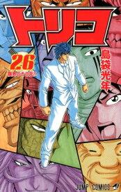 トリコ(26) (ジャンプコミックス) [ 島袋光年 ]
