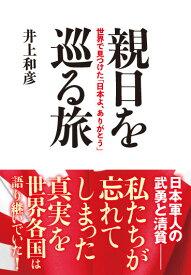 親日を巡る旅 世界で見つけた「日本よ、ありがとう」 [ 井上 和彦 ]