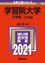 学習院大学(文学部ーコア試験) 2021年版;No.230 (大学入試シリーズ) [ 教学社編集部 ]