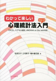 わかって楽しい心理統計法入門Ver.2 EXCEL,エクセル統計,ANOVA4 on th [ 松田文子 ]