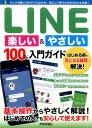 LINE楽しい&やさしい100%入門ガイド (100%ガイド) [ リンクアップ ]