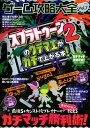 ゲーム攻略大全(Vol.7) スプラトゥーン2のウデマエがガチで上がる本! (100%ムックシリーズ)