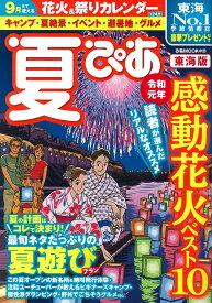 夏ぴあ東海版(2019) (ぴあMOOK中部)
