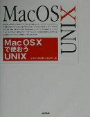 Mac OS 10で使おうUNIX