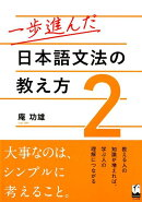 一歩進んだ日本語文法の教え方(2)